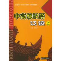 中高级汉语泛读(上)/北大版新一代对外汉语教材基础教程系列