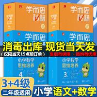 2020春黄冈小状元满分冲刺微测验六年级下册语文 RJ人教版部编版