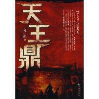 全新正版 天王鼎 仲生鹏 九州出版社 9787510805226缘为书来图书专营店