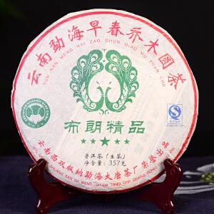 【28片整件一起拍】 2014年布朗精品纯料古树生茶357克/片