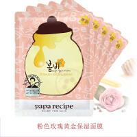 春雨papa recipe蜂蜜新款粉色玫瑰黄金保湿面膜 温和补水新款粉色玫瑰黄金保湿面膜 5片