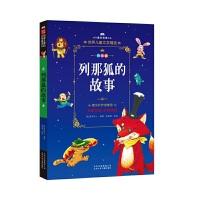 正版全新 成长文库 世界儿童文学精选 列那狐的故事 拼音美绘本