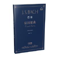 【正版现货】巴赫《法国组曲》 葛蔚英 9787552315165 上海音乐出版社