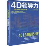 【正版直发】4D领导力 (英)艾伦・沃特金斯(Alan Watkins) 9787122342966 化学工业出版社