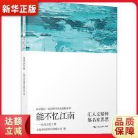 能不忆江南 上海市社会科学界联合会 9787208160545 上海人民出版社 新华正版 全国70%城市次日达