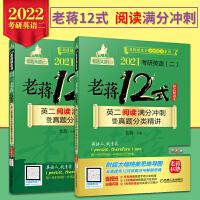 蒋军虎2021机工 考研英语二老蒋12式 第4版
