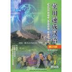 实用速成汉语(第2版)1BOOK(附光盘)