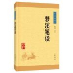 梦溪笔谈(中华经典藏书・升级版)