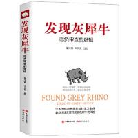 发现灰犀牛:信贷审查的逻辑董汉勇 华文龙现代出版社9787514357325