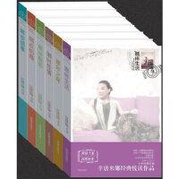 [二手9成新]辛唐米娜经典悦读作品集(全6册)辛唐米娜9787545302998珠海出版社
