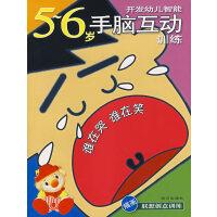 开发幼儿智能2-3岁手脑互动训练:描画训练(全8册)