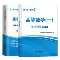 成人高考专升本2020高等数学(一):教材+试卷(2册套装)