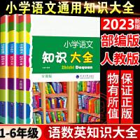 2020版 小学英语知识大全1-6年级人教版上册下册*版第二次修订全国通用小学生一2二三3四4五5六年级语法基础手册资