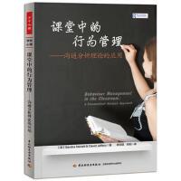 课堂中的行为管理――沟通分析理论的应用(万千心理) 9787501995189