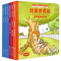 美国儿童情绪管理与性格培养绘本 我要更勇敢自信做自己系列 心理学会读物全6册 3-4-5-7周岁幼儿早教图书 幼儿园宝
