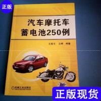 【二手旧书9成新】汽车摩托车蓄电池250例 /云振东、云峰 机械工业出版社9787111216582