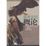 美术文化概论 刘显成 人民美术出版社 9787102064888