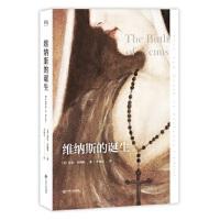 【正版新书直发】维纳斯的诞生(英)莎拉杜楠特9787210087656江西人民出版社