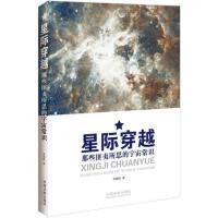 星际穿越-那些匪夷所思的宇宙常识9787509360453中国法制出版社李娟娟 著