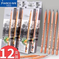 MARCO马可铅笔原木杆2B4B6B8B素描铅笔初学者学生用2比铅笔素描笔HB铅笔专业美术绘画铅笔软中硬炭笔碳笔