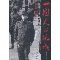 一个人的抗战――樊建川抗战文物收藏札记(修订版)