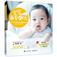 宝宝,最爱吃饭――0-3岁婴幼儿辅食添加全程制作方案