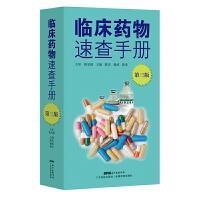 临床药物速查手册(第三版)