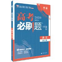 理想树67高考2020新版高考必刷题 语文合订本 高考自主复习用书