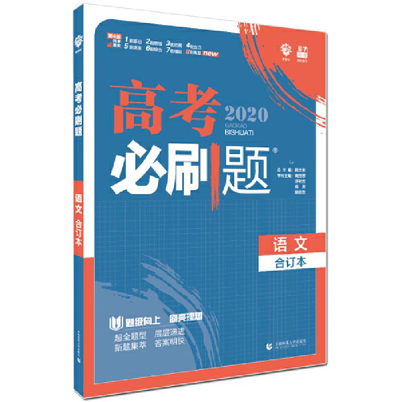 理想树67高考2020新版高考必刷题 语文合订本 高考自主复习用书 超全题型,层层递进;新题集萃,答案明快