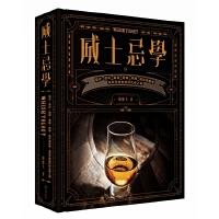 威士忌学:简史 原料 �u程 蒸馏 熟陈 调和与装瓶 港台原版 邱德夫