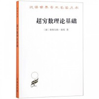 超穷数理论基础(第2版)(汉译名著本16)