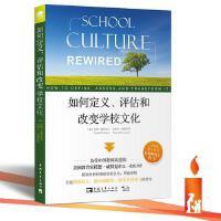 正版现货 如何定义评估和改变学校文化 让学生爱上学习/让教师爱上教学 6大文化类型12大关键点9大杠杆方案分析和透视学