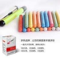 水溶性粉笔/黑板贴/绿板贴用儿童涂鸦粉笔 一盒(20支)