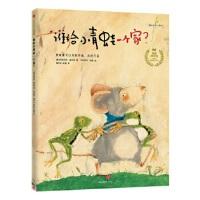 遇见美好系列(第1辑):谁给小青蛙一个家?(精装) (奥)布丽吉特・威宁格(法)伊芙・塔勒 杨玲玲,彭懿 978750