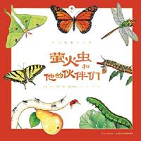 听大自然讲故事:萤火虫和他的伙伴们黛安彭斯、梅尔博林、克里斯汀孔普蒂比茨/著长江少年儿童出版社978755601910