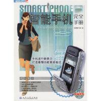 智能手机完全手册(附光盘) 远望图书部 9787114057298 人民交通出版社