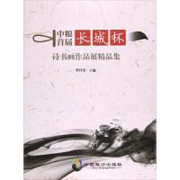 中�Z首�瞄L城杯�����作品展精品集 �S��  中��致公出版社 9787514510584