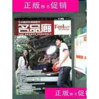 [旧书二手9成新]中国汽车用品配件名品廊2009.11