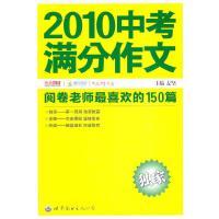 201中考满分作文 麦坚 编 世界图书出版公司出版社