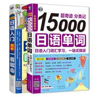 零起点日语入门+15000日语单词词汇学习(套装2册)