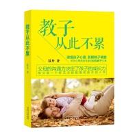 教子从此不累(引导父母帮助5-17岁的孩子轻松、智慧、快乐成长的宝典。)