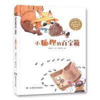 汤素兰图画书系列:小狐狸的百宝箱 汤素兰 9787556253692 湖南少年儿童出版社【直发】 达额立减 闪电发货 8