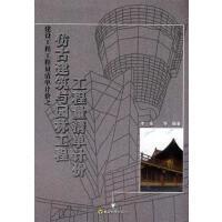 仿古建筑与园林工程工程量清单计价, 李泉, 东南大学出版社, 9787564109981