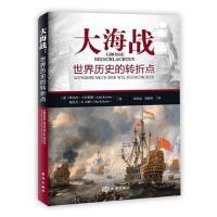 大海战世界历史的转折点,[德]阿尔内卡尔斯滕,奥拉夫B.拉德;,海洋出版社,9787502796488