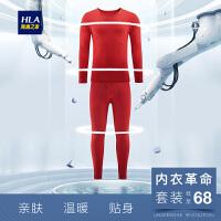 HLA/海澜之家2018秋季新品舒适柔软棉质内衣套装轻薄男士内衣套装