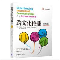 跨文化传播(第5版) 传播力大讲堂 朱迪丝・N.马丁 清华大学出版