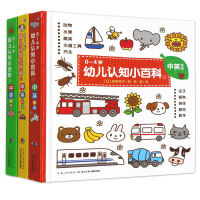 0~4岁幼儿认知小百科. 1-3册经典双语中英文图画书 宝宝书籍 儿童绘本0-1-2-3周岁婴儿启蒙撕不烂 亲子早教书