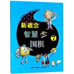 【正版直发】新概念智慧围棋7 《新概念智慧围棋丛书》编委会 9787557100162 书海出版社