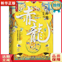 赤龙(天顺三部曲之一) 苗棣,凤凰联动 出品 百花文艺出版社