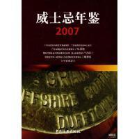 威士忌年鉴(2007)9787503233265中国旅游出版社(英)龙德著,陶雄译